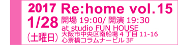 Re:home_15